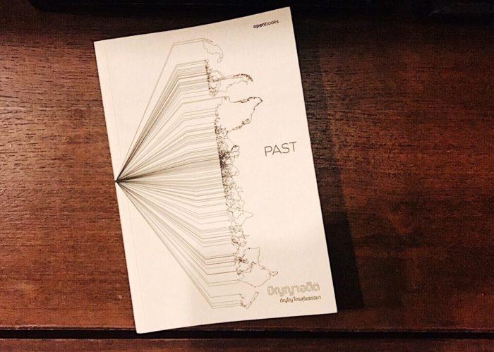 """แนะนำหนังสือ """"#ปัญญาอดีต"""" เขียนโดย คุณภิญโญ ไตรสุริยธรรมา"""