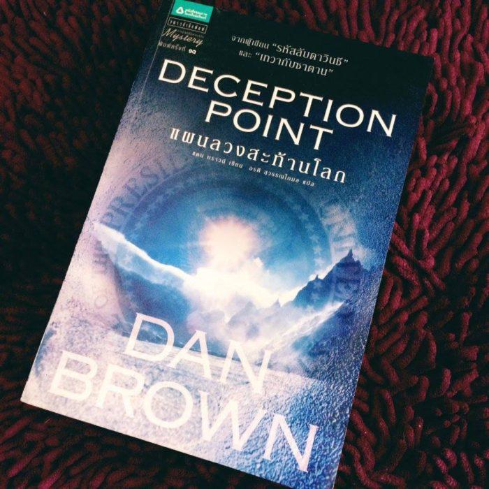 """รีวิวหนังสือ """"DECEPTION POINT แผนลวงสะท้านโลก"""""""