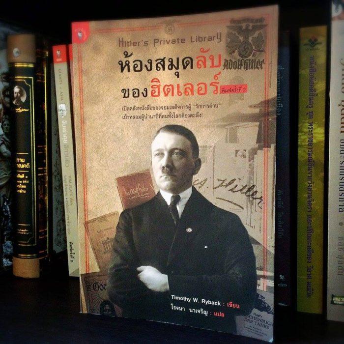 """รีวิวหนังสือ """"ห้องสมุดลับของฮิตเลอร์"""""""