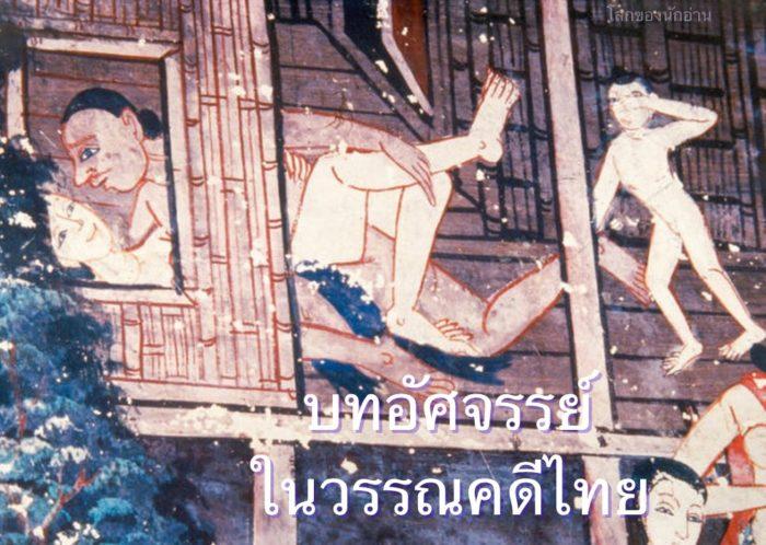 """บทอัศจรรย์ในวรรณคดีไทย ภาพจากหนังสือ """"ผูกนิพานโลกีย์ : ตำรากามสูตรสัญชาติไทย"""""""