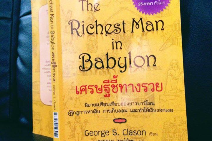 """รีวิวหนังสือ """"The Richest Man in Babylon"""" -George S. Clason เขียน / วรรธนา วงษ์ฉัตร แปล-"""