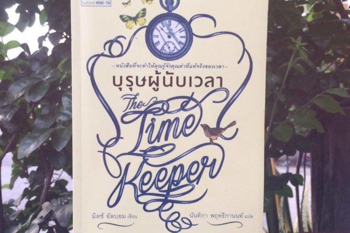 """รีวิวหนังสือ """"บุรุษผู้นับเวลา The Time Keeper"""" -มิตช์ อัลบอม เขียน"""