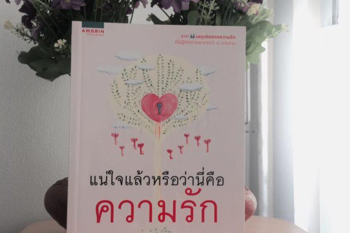 """รีวิวหนังสือ """"แน่ใจแล้วหรือว่านี่คือความรัก"""""""