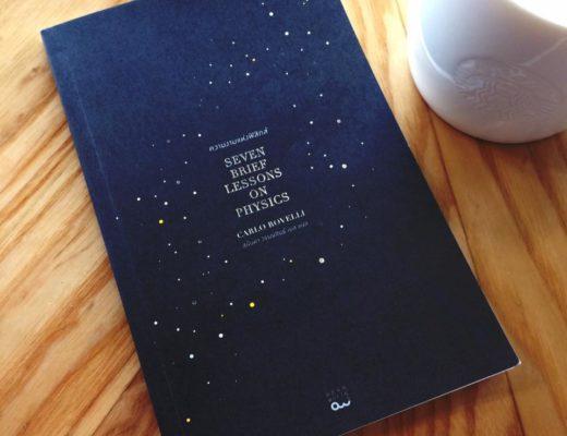 """รีวิวหนังสือ """"ความงามแห่งฟิสิกส์ Seven Brief Lessons on Physics"""" -Carlo Rovelli เขียน / สุนันทา วรรณสินธ์ เบล แปล-"""