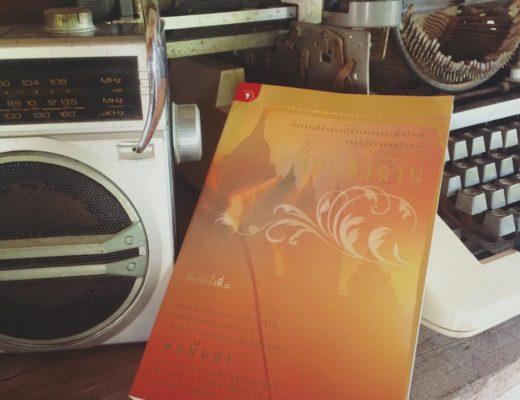 """รีวิวหนังสือ """"สิ้นแสงฉาน แปลจาก Twilight Over Burma"""" -Inge Sargent เขียน / มนันยา แปล-"""