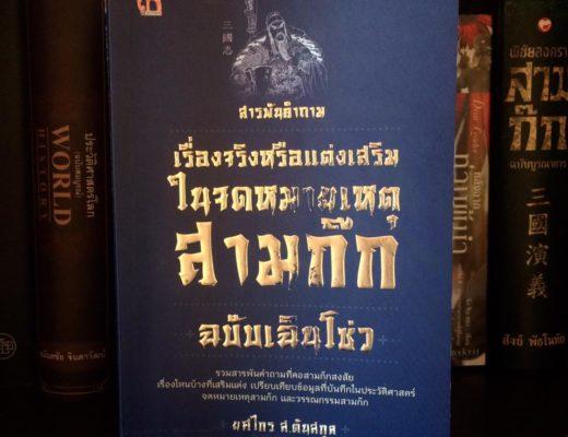 """รีวิวหนังสือ """"สารพันคำถาม เรื่องจริงหรือแต่งเสริม ในจดหมายเหตุสามก๊ก ฉบับเฉินโซ่ว"""" -ยศไกร ส.ตันสกุล-"""