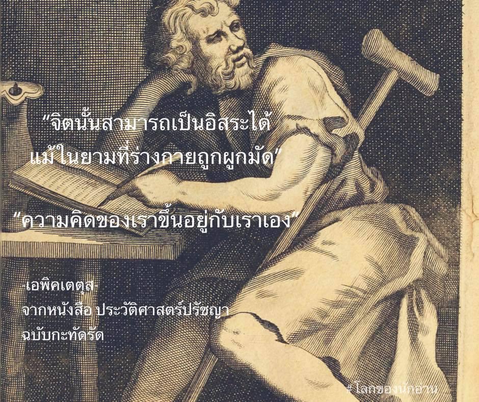 -เอพิคเตตุส- จากหนังสือ ประวัติศาสตร์ปรัชญาฉบับกะทัดรัด