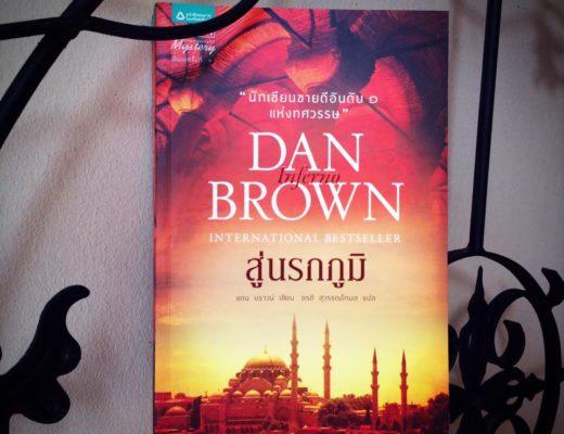 """รีวิวหนังสือ """"สู่นรกภูมิ -Inferno"""" -แดน บราวน์-"""
