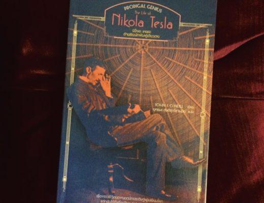 """รีวิวหนังสือ """"นิโคลา เทสลา อัจฉริยะนักฝันผู้เดียวดาย"""""""