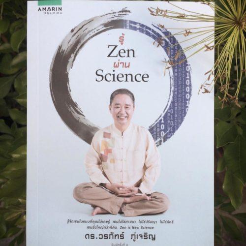 """รีวิวหนังสือ """"รู้ Zen ผ่าน Science"""" ดร.วรภัทร์ ภู่เจริญ"""