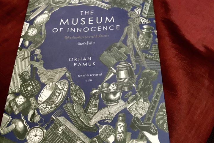 """รีวิวหนังสือ """"The Museum of Innocence : พิพิธภัณฑ์แห่งความไร้เดียงสา"""""""