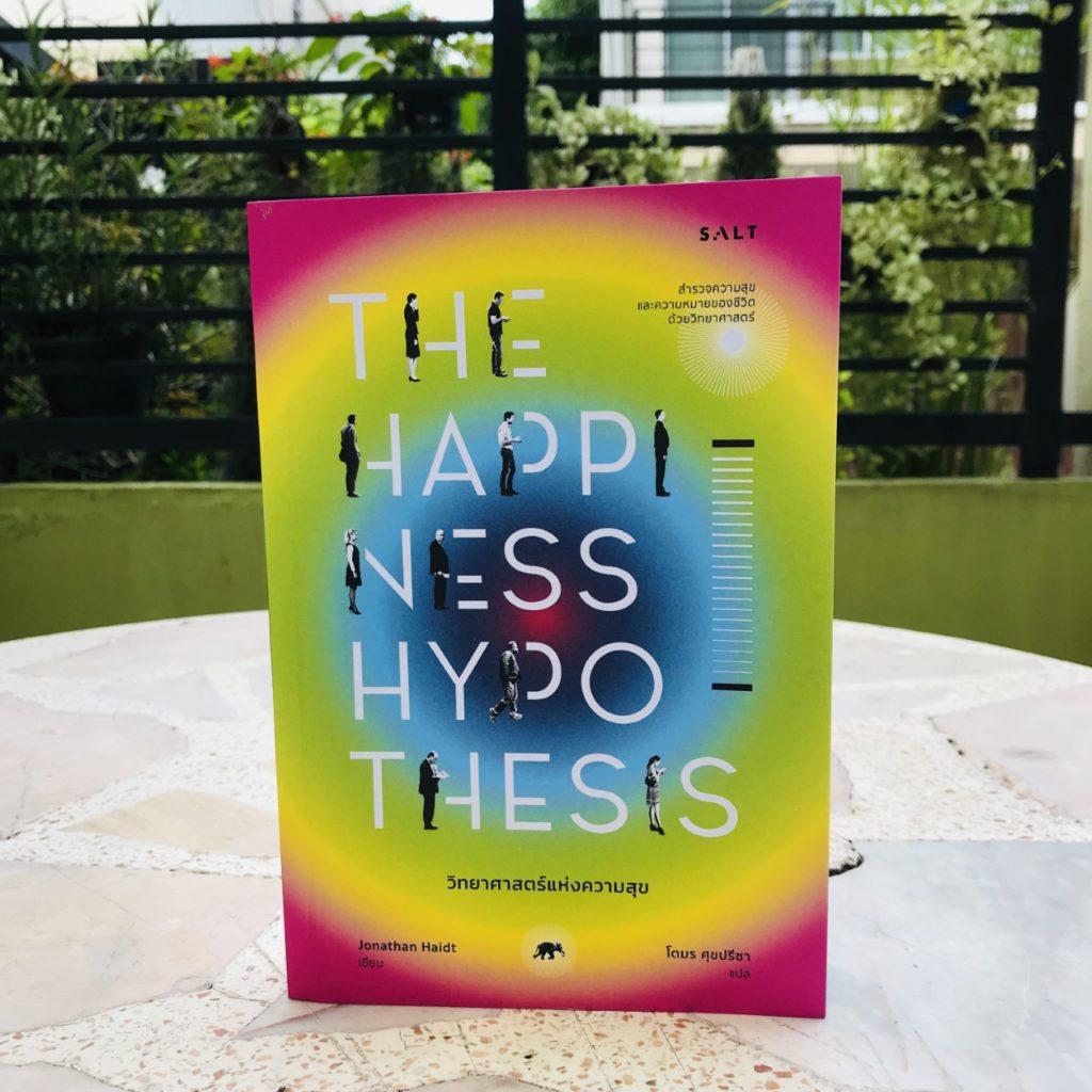 """รีวิวหนังสือ """"วิทยาศาสตร์แห่งความสุข"""""""