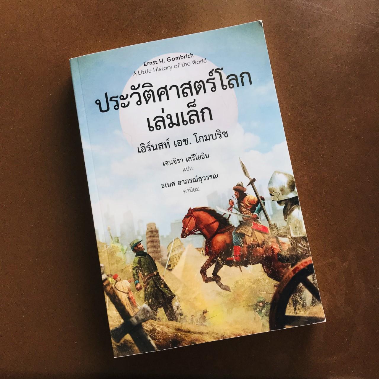 """รีวิวหนังสือ """"ประวัติศาสตร์โลกเล่มเล็ก"""""""