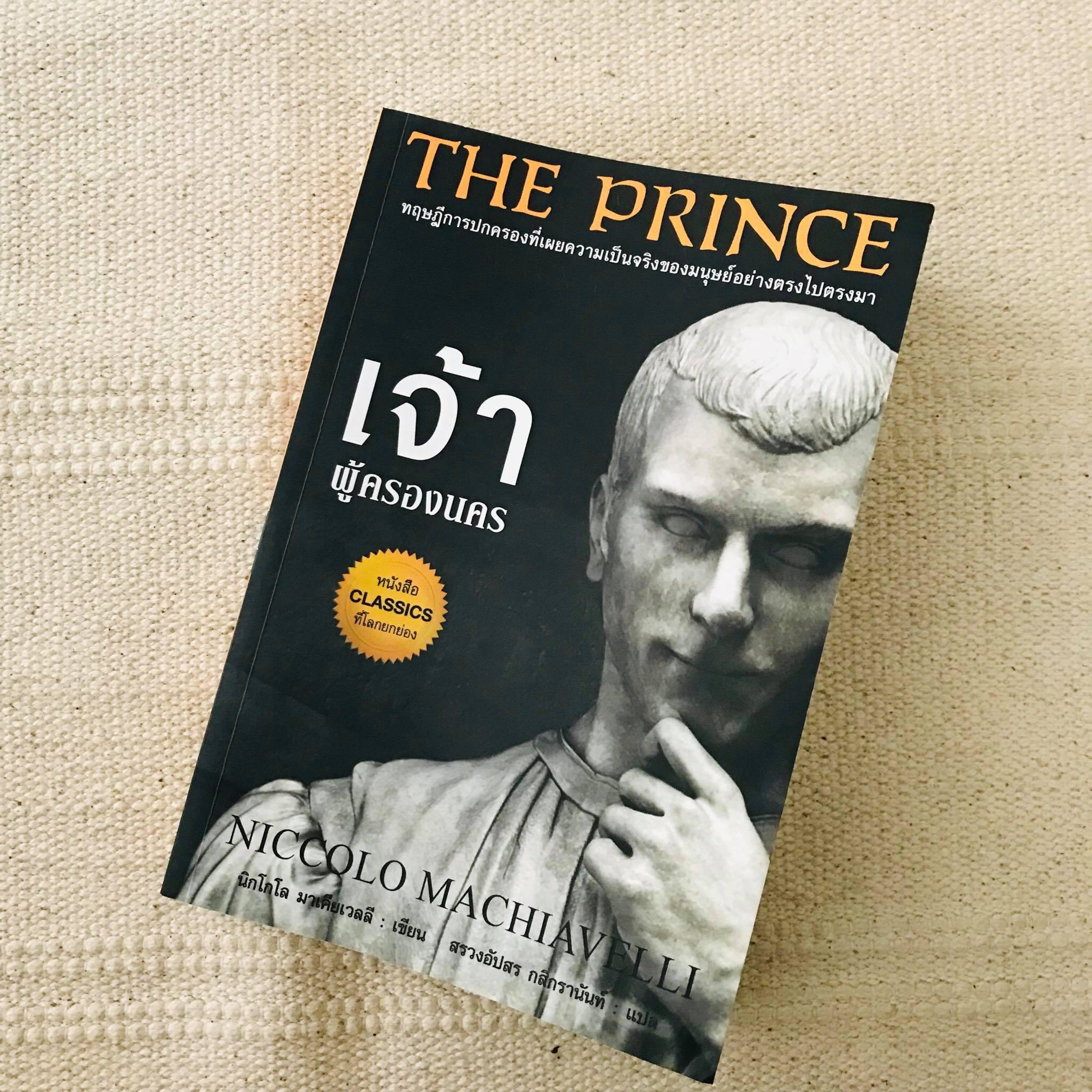 """รีวิวหนังสือ """"The Prince เจ้าผู้ครองนคร"""""""