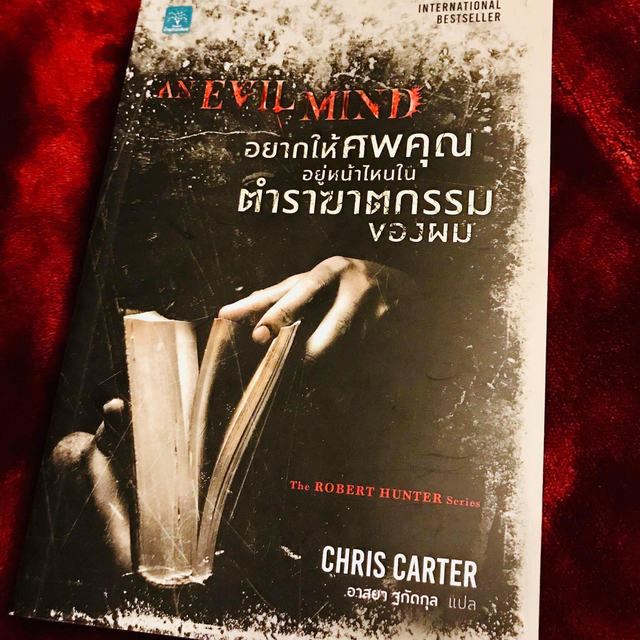 """รีวิวหนังสือ """"อยากให้ศพคุณอยู่หน้าไหนในตำราฆาตกรรมของผม"""""""