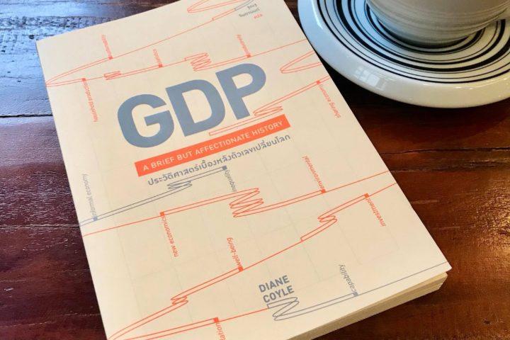 """รีวิวหนังสือ """"GDP ประวัติศาสตร์เบื้องหลังตัวเลขเปลี่ยนโลก"""" Diane Coyle"""