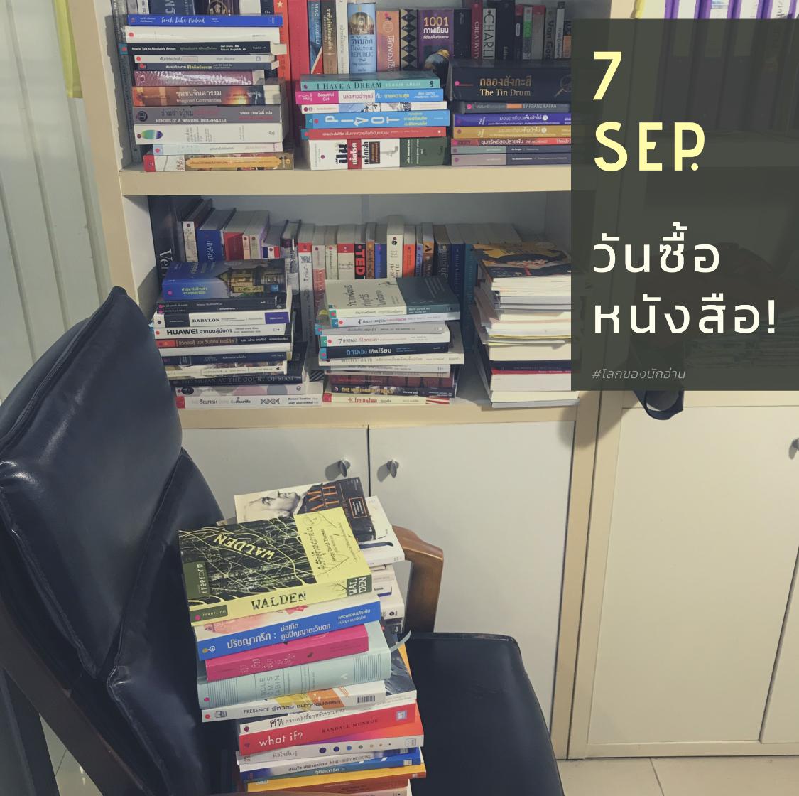 7 กันยายน : Buy a Book Day!