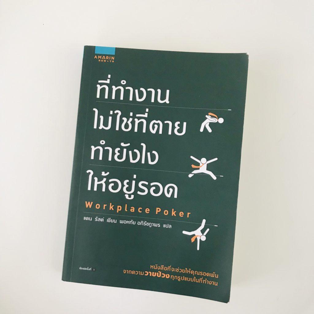 """รีวิวหนังสือ """"ที่ทำงานไม่ใช่ที่ตายทำยังไงให้อยู่รอด"""""""