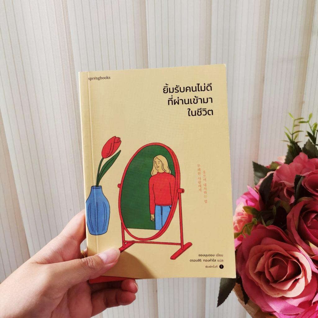 """รีวิวหนังสือ """"ยิ้มรับคนไม่ดีที่ผ่านเข้ามาในชีวิต"""""""