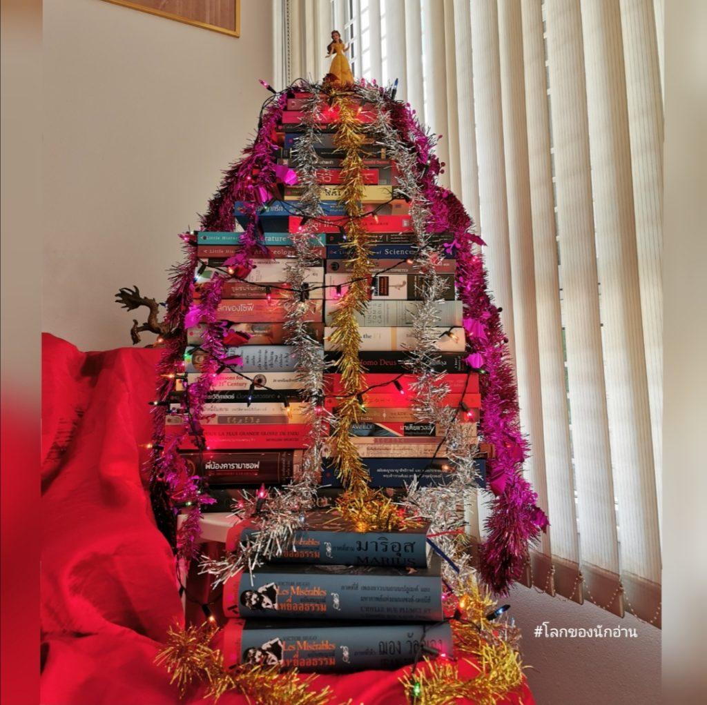 ต้นคริสมาสต์กองดอง โลกของนักอ่าน