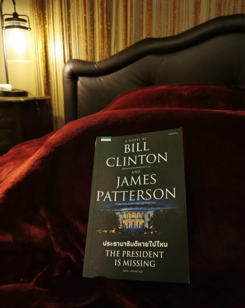 """รีวิวหนังสือ """"ประธานาธิบดีหายไปไหน"""""""