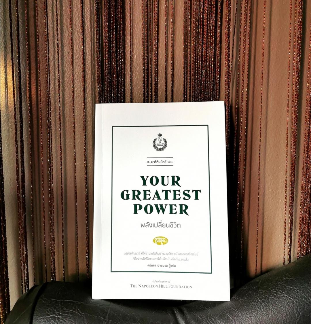 """รีวิวหนังสือ """"พลังเปลี่ยนชีวิต Your Greatest Power"""""""