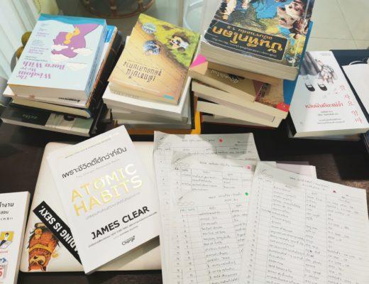 เรื่องเล่าของนักอ่าน : อ่านหนังสือ = เปิดโลกกว้างไปพร้อมกับความสุข