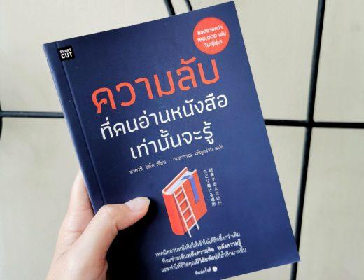 """รีวิวหนังสือ """"ความลับที่คนอ่านหนังสือเท่านั้นจะรู้"""""""