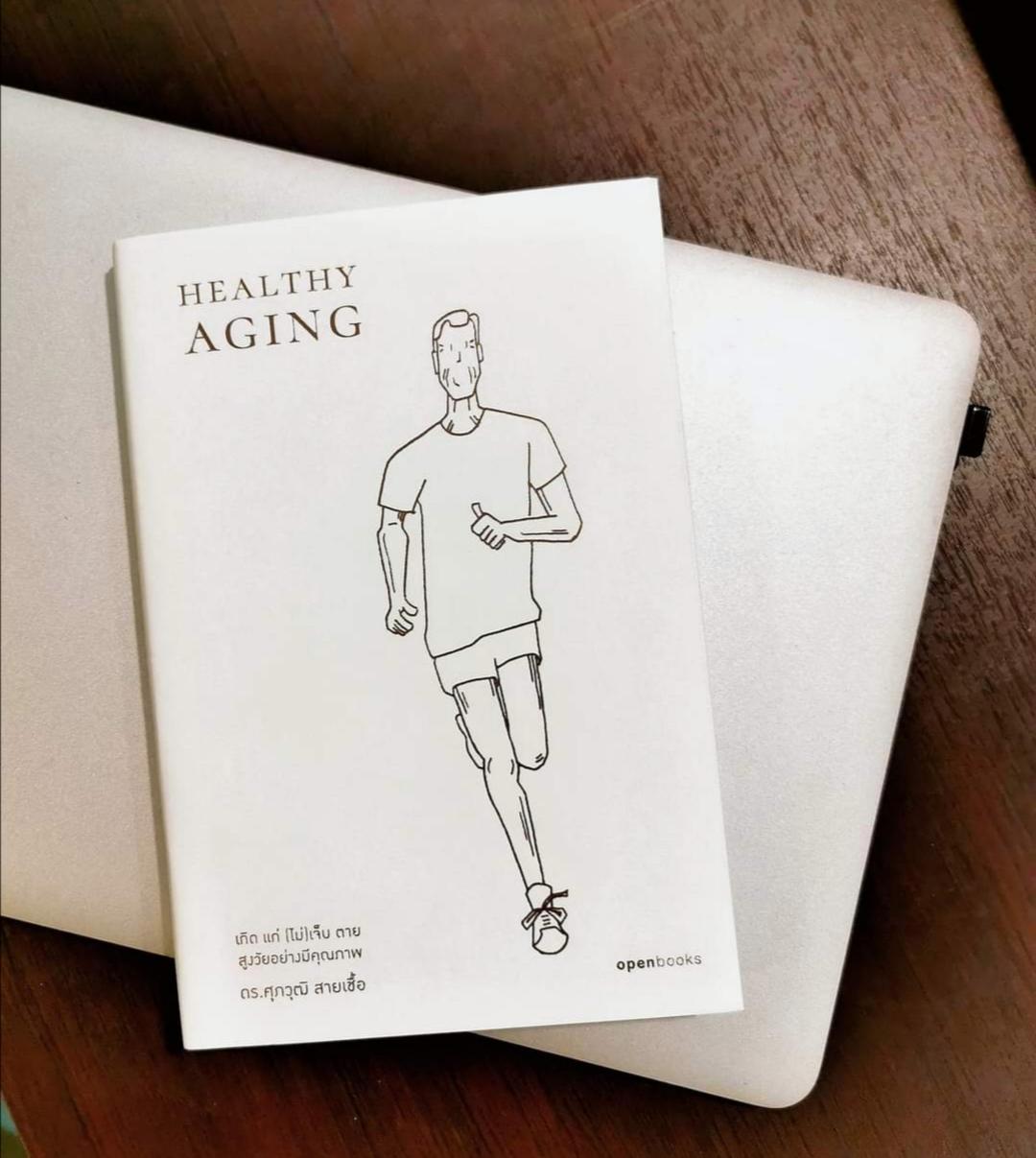 """รีวิวหนังสือ """"Healthy Aging"""""""