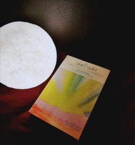 """รีวิวหนังสือ """"ไล่คว้าแสง"""""""
