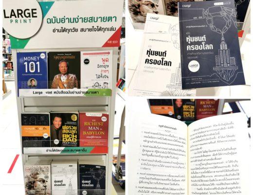 เรื่องเล่าของนักอ่าน : หนังสือฉบับอ่านง่ายสบายตา